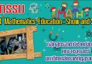 กิจกรรม The 4th Mathematics Education : Show and Share